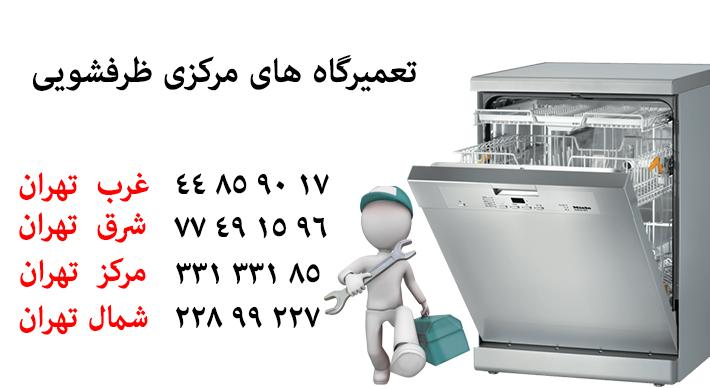نمایندگی تعمیرات ماشین ظرفشویی