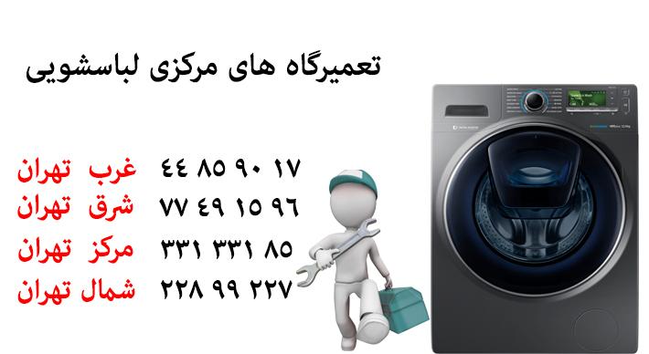نمایندگی تعمیرات ماشین لباسشویی