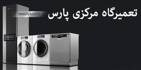 نمایندگی یخچال لباسشویی پارس