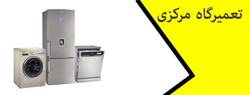 نمایندگی مجاز تعمیر یخچال و لباسشویی ارج در تهران