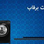 نمایندگی تعمیرات لوازم خانگی برفاب در تهران