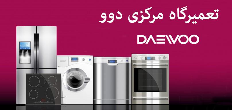 نمایندگی تعمیرات لوازم خانگی دوو الکترونیک در تهران