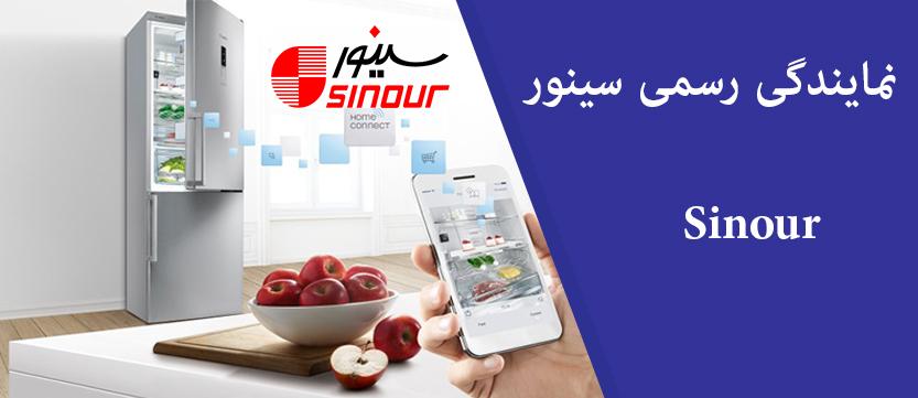 نمایندگی تعمیر یخچال سینور در تهران _ خدمات پس از فروش سینور sinour
