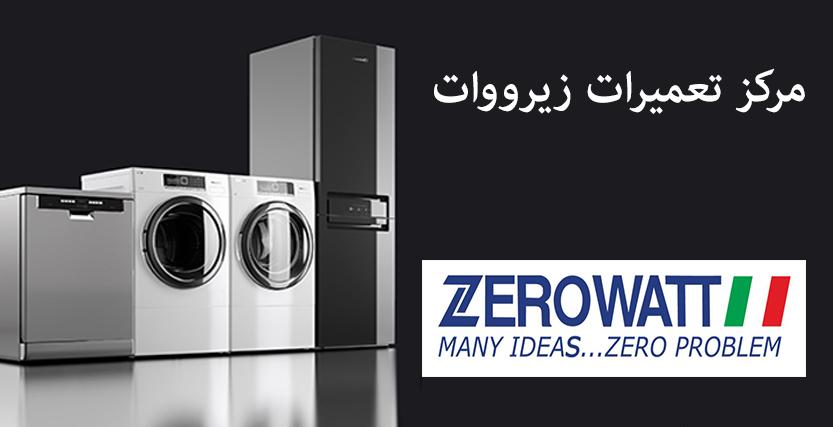 نمایندگی تعمیر و خدمات پس از فروش زیرووات zerowatt در تهران
