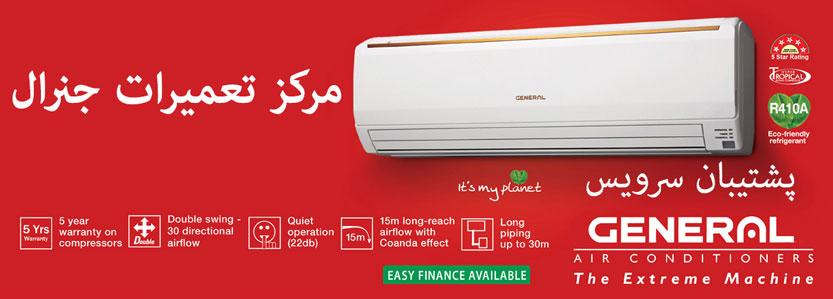 نمایندگی تعمیرات کولر گازی جنرال در تهران _ خدمات پس از فروش کولر گازی جنرال در تهران