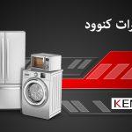 نمایندگی مجاز تعمیرات لوازم خانگی کنوود KENWOOD در تهران