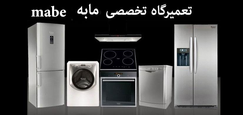 نمایندگی تعمیرات لباسشویی و یخچال و لوازم خانگی مابه