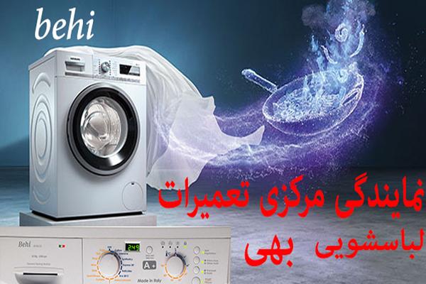 نمایندگی تعمیرات لباسشویی بهی