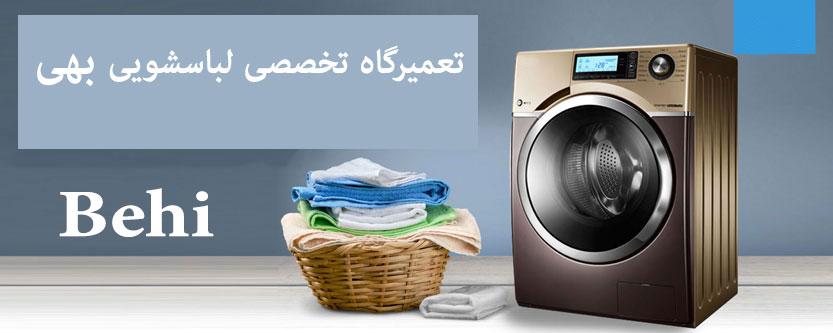 نمایندگی تعمیر لباسشویی بهی behi