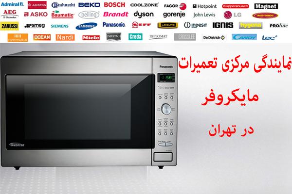 نمایندگی تعمیرات مایکروفر در تهران