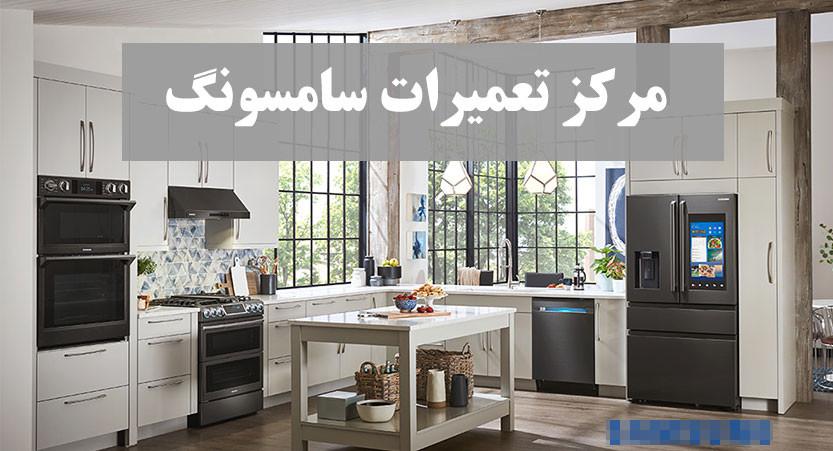 مرکز تعمیرات تخصصی سامسونگ در تهران _ نمایندگی و خدمات پس از فروش