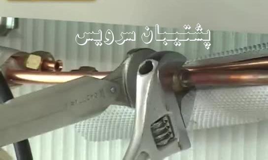 نصب لوله های کولرگازی