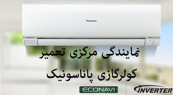 نمایندگی کولر گازی پاناسونیک