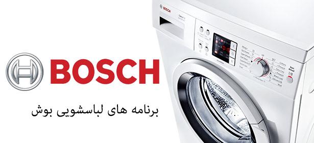 برنامه های ماشین لباسشویی بوش bosch