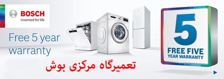 نمایندگی تعمیر لباسشویی یخجال فریزر ماشین ظرفشویی و کولر گازی بوش در خیابان شریعتی