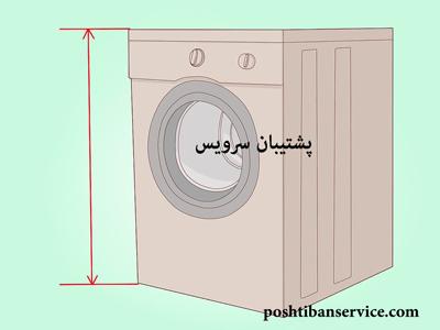 تراز کردن ماشین لباسشویی و نحوه نصب صحیح