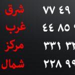 نمایندگی تعمیر یخچال مجیک شف در تهران _ تعمیرگاه Magicchef