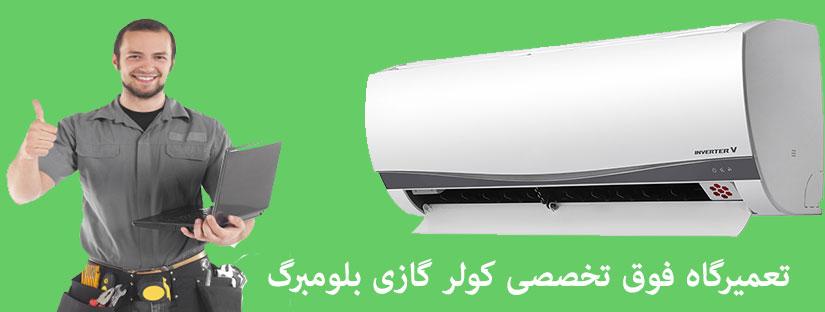 نمایندگی تعمیرات کولر گازی بلومبرگ در تهران