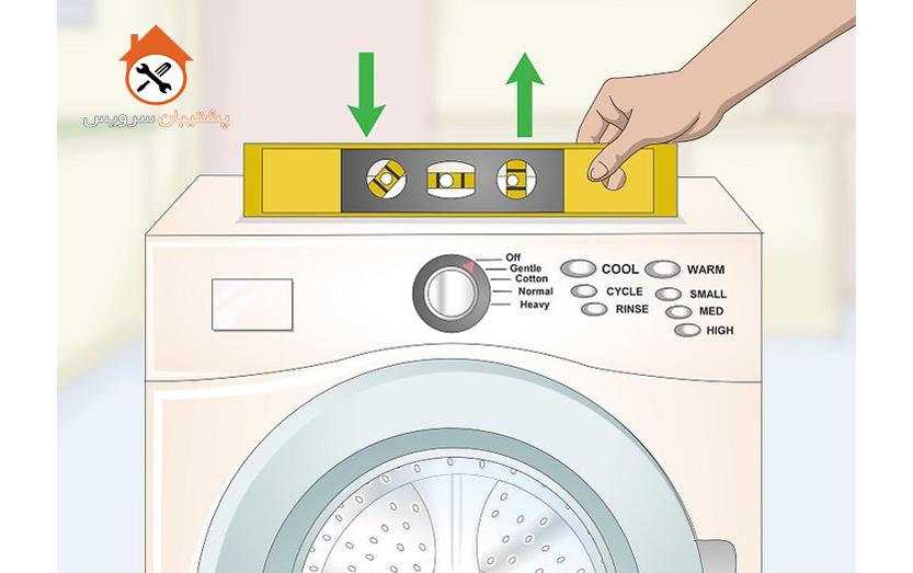 تراز کردن پایه های لباسشویی