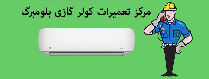 نمایندگی تعمیر کولر گازی بلومبرگ در تهران و حومه