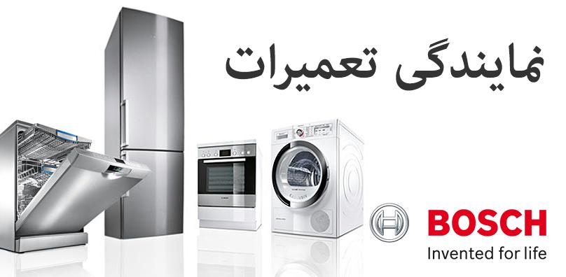 نمایندگی تعمیرات لباسشویی یخچال کولر گازی ماشین ظرفشویی بوش