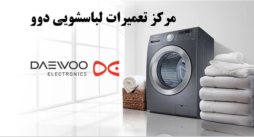نمایندگی تعمیر لباسشویی دوو در تهران _ مرکز تعمیرات و خدمات پس از فروش ماشین لباسشویی دوو