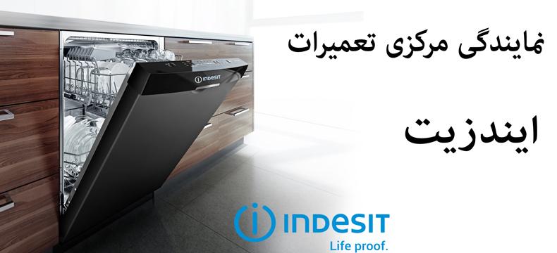 نمایندگی تعمیرات ایندزیت خدمات پس از فروش و تعمیر ماشین ظرفشویی indesit