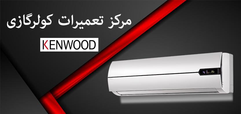 نمایندگی تعمیر کولر گازی کنوود kenwood در تهران