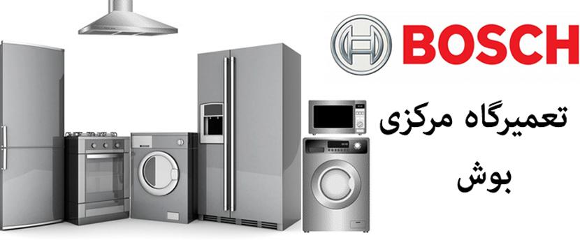 نمایندگی تعمیرات لوازم خانگی بوش در شرق تهران تعمیرگاه لباسشویی یخچال ساید بای ساید کولر گازی ماشین ظرفشویی