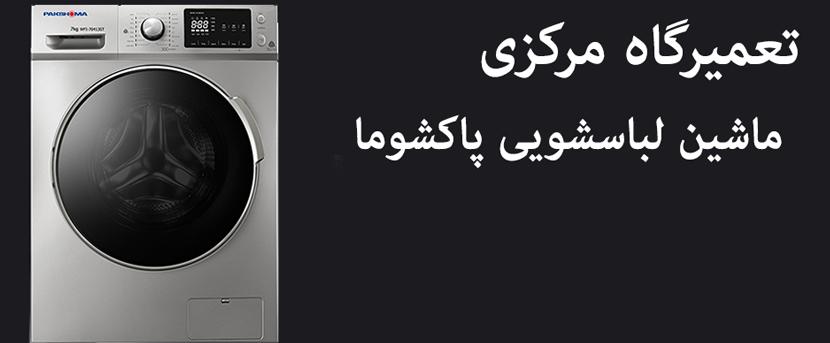 نمایندگی اصلی تعمیر ماشین لباسشویی پاکشوما
