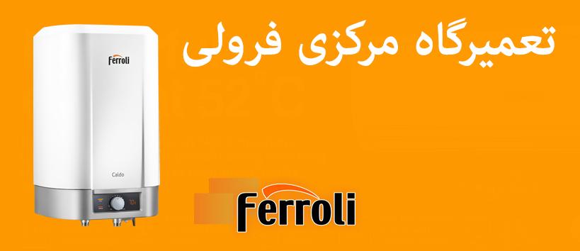 نمایندگی مرکزی تعمیرات پکیج دیواری فرولی FERROLI