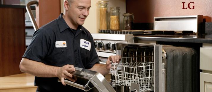 نمایندگی تعمیرات ماشین ظرفشویی ال جی LG