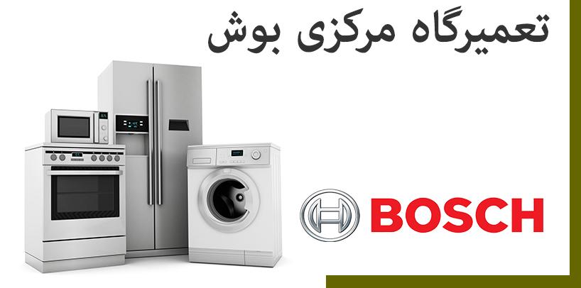 نمایندگی تعمیرات لوازم خانگی بوش در تهرانپارس bosch