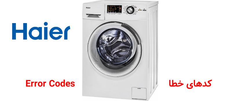 ارور کد خطا ماشین لباسشویی حایر Haier