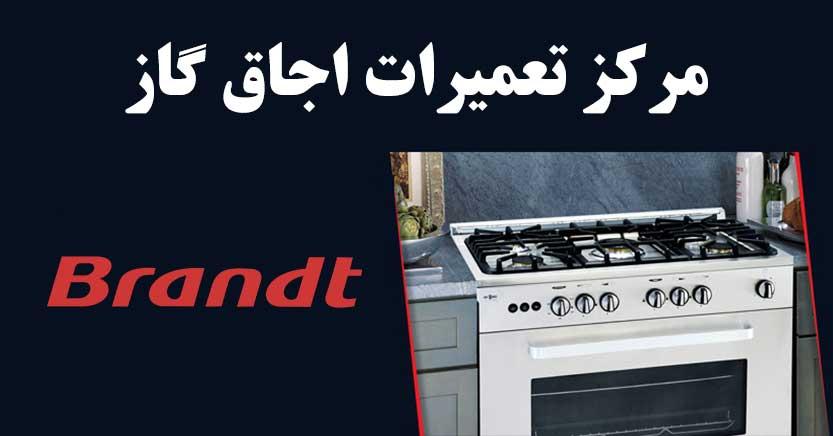 نمایندگی تعمیرات اجاق گاز برانت در تهران brandt