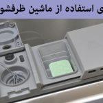طریقه ریختن نمک، پودر و مایع جلادهنده ماشین ظرفشویی