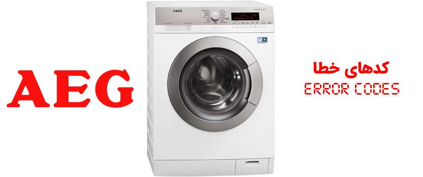 کد خطا ارور ماشین لباسشویی آاگ AEG