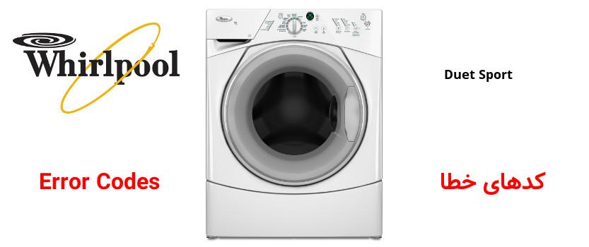 کد خطا ماشین لباسشویی ویرلپول