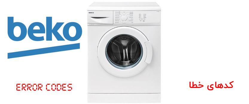 کد خطا ارور ماشین لباسشویی بکو beko wma