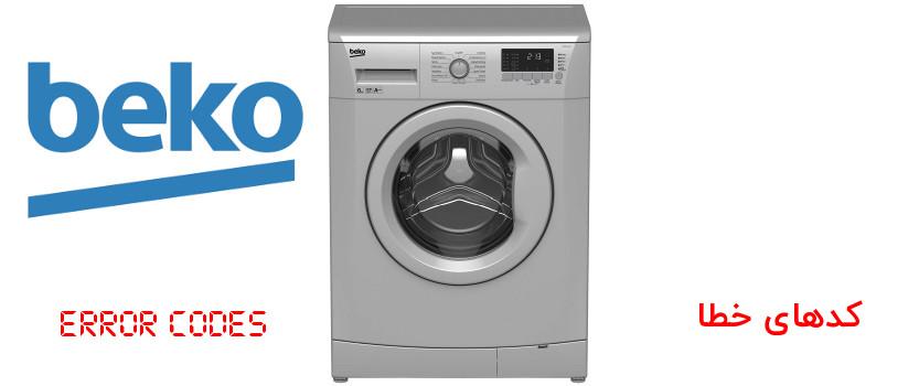 کد خطا ارور ماشین لباسشویی بکو beko