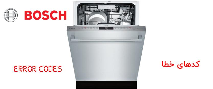 کدهای خطا ماشین ظرفشویی بوش BOSCH