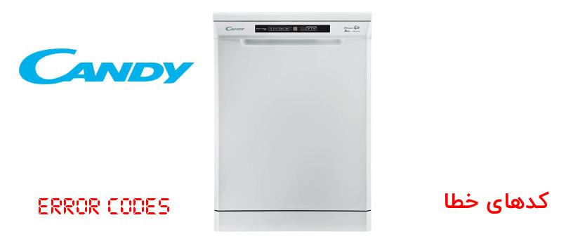 کد خطا ماشین ظرفشویی کندی Candy