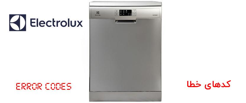 کد ارور خطا ماشین ظرفشویی الکترولوکس Electrolux