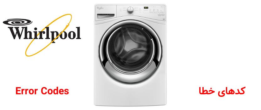 کد خطا ماشین لباسشویی درب جلو ویرلپول
