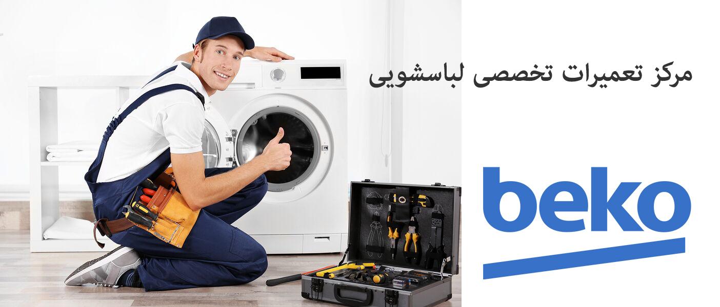 نمایندگی تعمیرات ماشین لباسشویی بکو در تهران