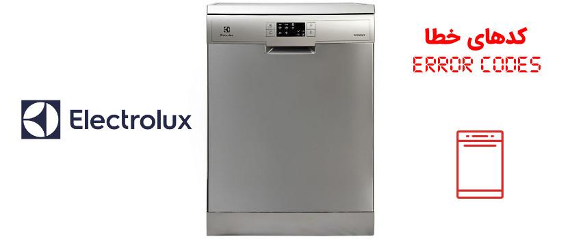 کد خطا (ارور) ماشین ظرفشویی الکترولوکس Electrolux