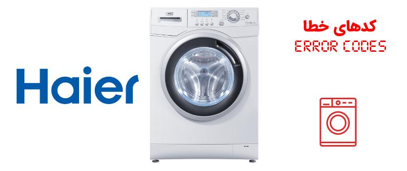 کد خطا (ارور) ماشین لباسشویی حایر Haier