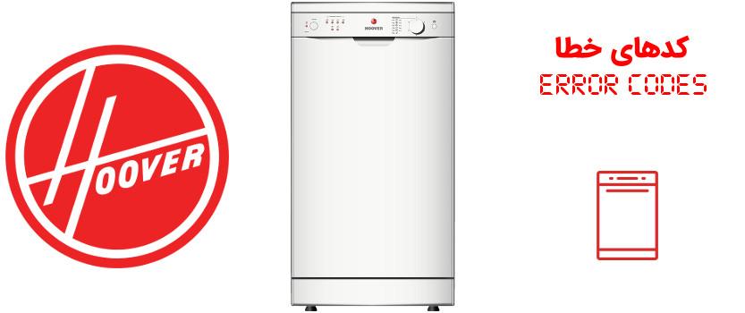 کد خطا _ ارور ماشین ظرفشویی هوور Hoover مدلSlimline