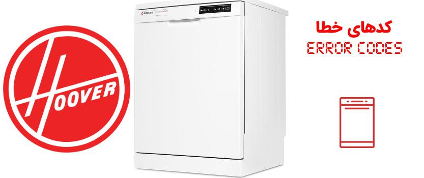 ارور ماشین ظرفشویی هوور Hoover - کد خطا