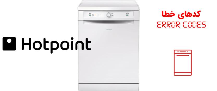 کد خطا (ارور) ماشین ظرفشویی هاتپوینت Hotpoint